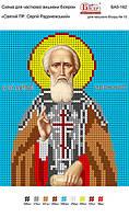 Картина для вишивки бісером «Святий преподобний Сергій Радонежський»