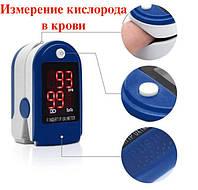 Пульсоксиметр оксиметр на палец Измеритель пульса Pulse Oximeter Пульсометр, оксиметр Измеритель Oximeter LK88