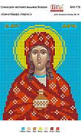 Картина для вишивки бісером  «Свята Марфа (Марта)»