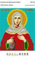 Картина для вишивки бісером А5 «Свята Іоанна (Іванна)»