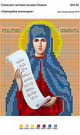 Картина для вишивки бісером «Преподобна Аполлінарія (Поліна)»