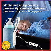 Портативный подогреватель (кожа) для детских бутылочек с USB Пультом / портативний підігрівач молока
