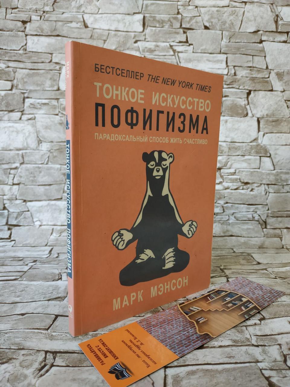 """Книга """"Тонкое искусство пофигизма. Парадоксальный способ жить счастливо""""  Марк Мэнсон"""