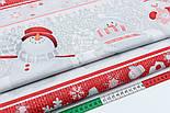 """Поплин с новогодним рисунком шириной 240 см """"Снеговики и красные полосы"""" на сером (№1669), фото 4"""