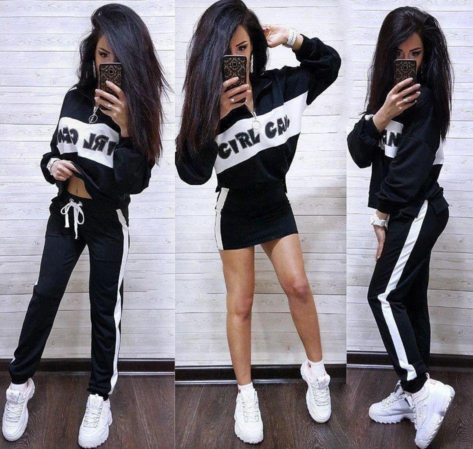 Костюм спортивный женский кофта юбка и штаны