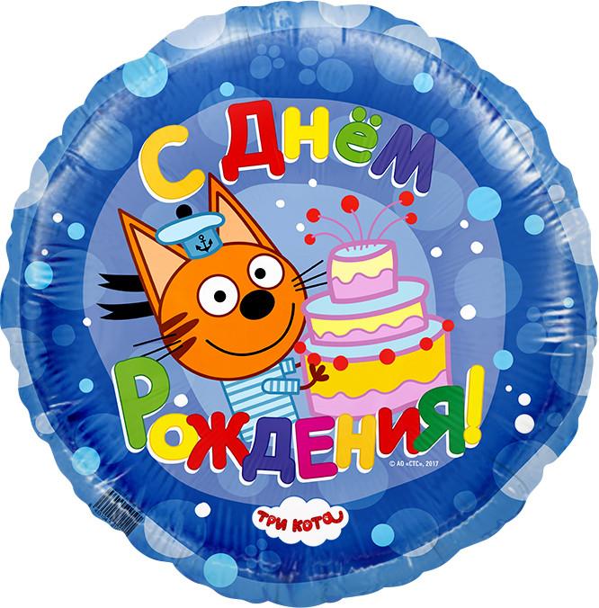 FM (18''/46 см) Круг, Три кота, Синий. Фольгированный воздушный шар С Днем рождения Три кота Коржик