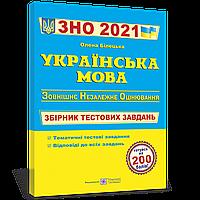 ЗНО 2021. Українська мова. Збірник тестових завдань.