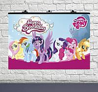 """Плакат для праздника """"Маленькие Пони"""" party 75 СМ Х 120 СМ"""