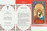 Свідоцтво хрещених батьків 1шт. (укр. руск), фото 2