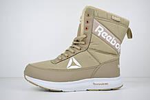 Женские зимние ботинки Reebok сапоги бежевые