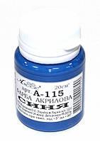 Акриловые краски синие 20 мл, А-115 Атлас