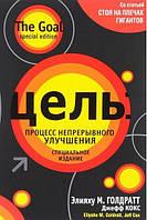 Мета: процес безперервного поліпшення. Спеціальне видання. Еліяху М. Голдратт, Джефф Кокс