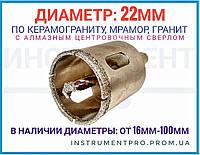 Коронка алмазная по керамограниту 22 мм с центровочным сверлом ZHWEI