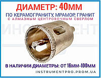 Коронка алмазная по керамограниту 40 мм с центровочным сверлом ZHWEI