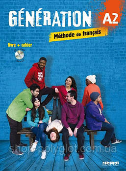 Підручник і робочий зошит Génération A2 Livre plus Cahier avec CD audio et DVD