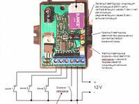 ASTREL АТ-310 GSM охранная система. ПЛАТА.