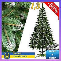 Елка пышная Снежная Королева 1,3 м с белыми кончиками, искусственные новогодние ели елки ёлки и сосны с инеем