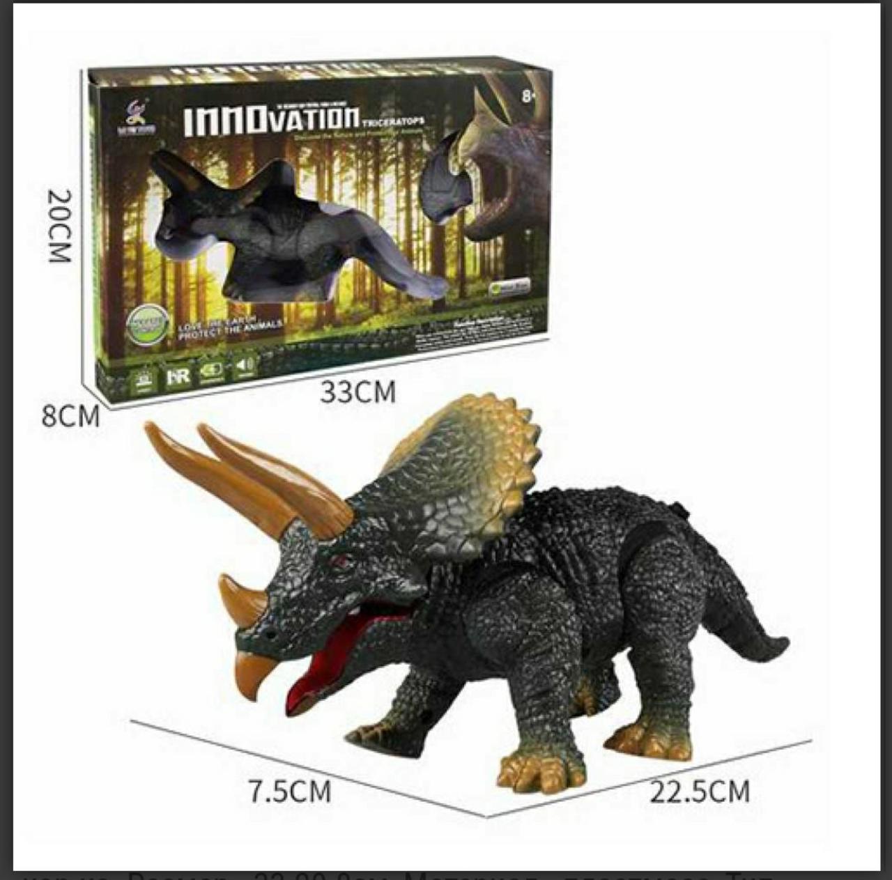 Динозавр на радиоуправлении, 22,5см