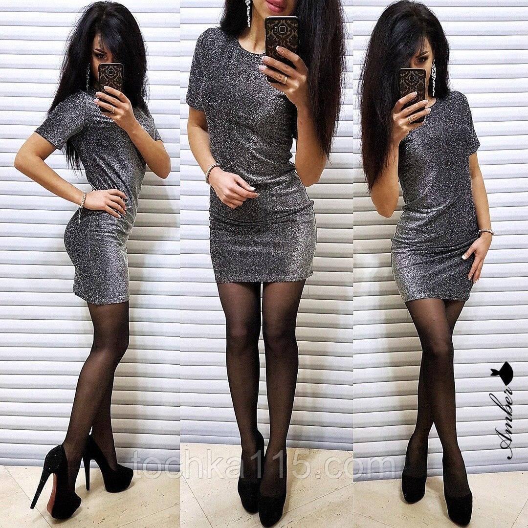 Стильное женское платье, люрекс, 42-44, 44-46 рр, цвет серый