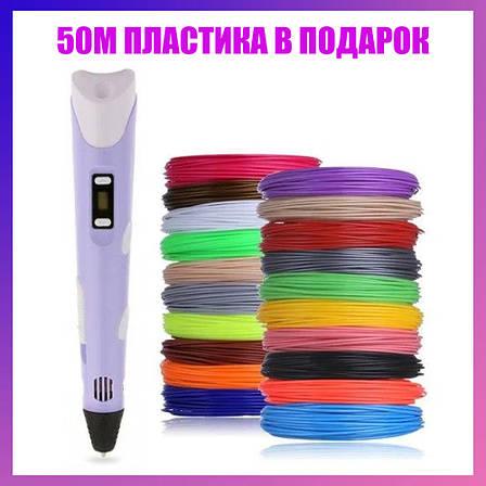 3Д Ручка 3D ручка для рисования 3D pen-2 Ручка 3Д | Ручка 3D Фиолетовая, фото 2