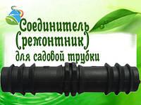 Соединитель (ремонтник) для садовой трубки 16х16 мм