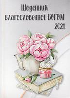 Щоденник покликаної Богом (рожевий), фото 1