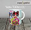 Чашка: Кукла LOL (Макет №1)