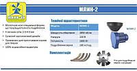 Кормоизмельчитель Млин-2, 4 сита в комплекте, молотковые ножи, 180кг/ч. Гарантия 12 месяцев!
