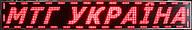 """Светодиодное табло """"Бегущая строка"""",1600*1600*25 , красная."""