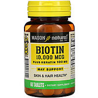Биотин плюс кератин 10000 мкг Mason Natural, 60 таблеток