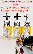 МАСЛО з лампадок над ракою Св.Спиридона Триміфунтського 3шт. + Подарунок ЛАДАНКА-кулончик з филахтой