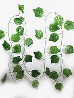 Искусственная мягкая лиана с листьями винограда зеленая, 2.3м, фото 1