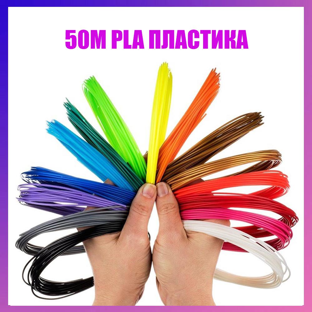 Набор PLA пластика для 3D ручки 50м