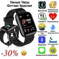 Смарт часы с функцией умного фитнес браслет, аналог М4 и М3