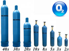 Баллон кислородный очищенный 8 л
