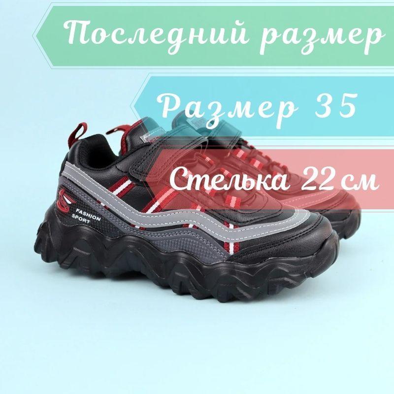 Детские черные кроссовки для мальчиков тм Tom.M размер 35
