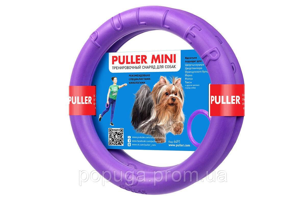 PULLER mini тренувальний снаряд для дрібних порід собак, Ø18 см