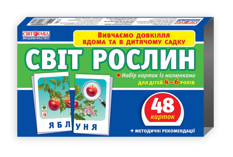 Набір карток.Світ рослин (У) Тематичні картки 13169005У