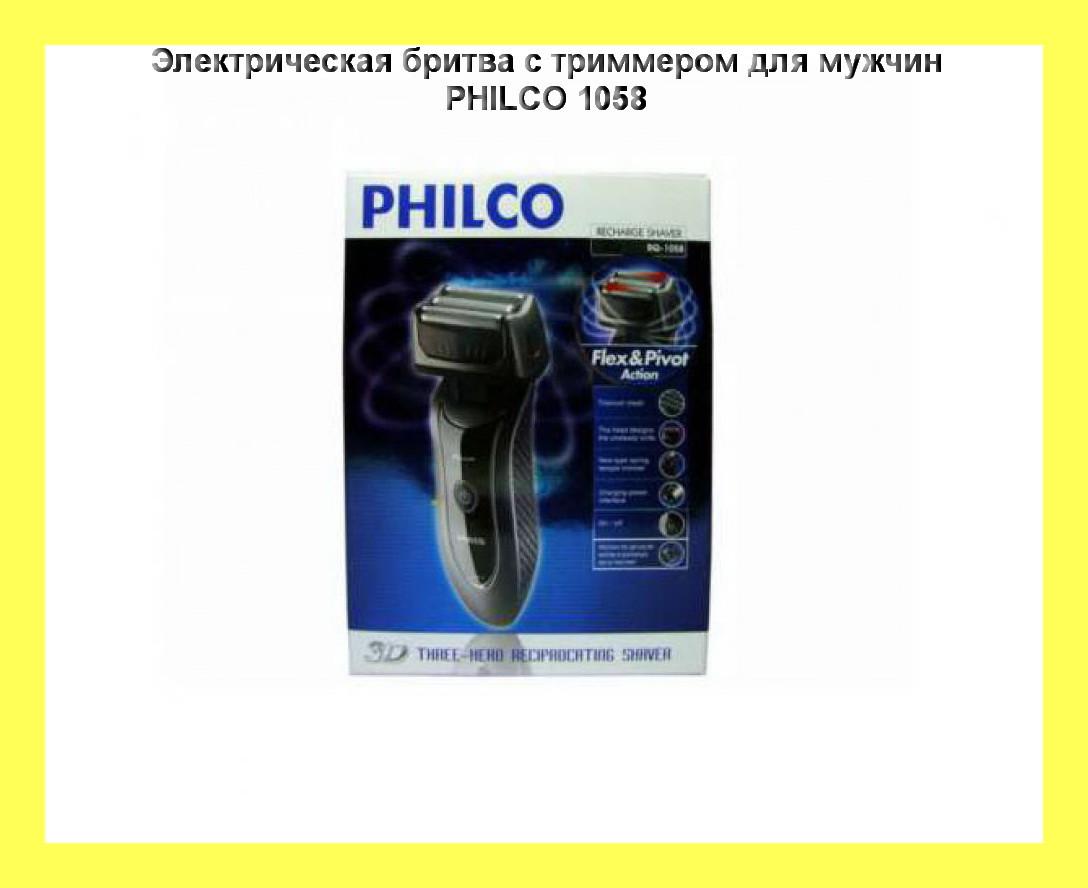 Sale! Электрическая бритва с триммером для мужчин PHILCO 1058!Акция
