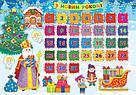 Адвент-календар — Святий Миколай, фото 2
