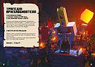 MINECRAFT Dungeons. Довідник, фото 2