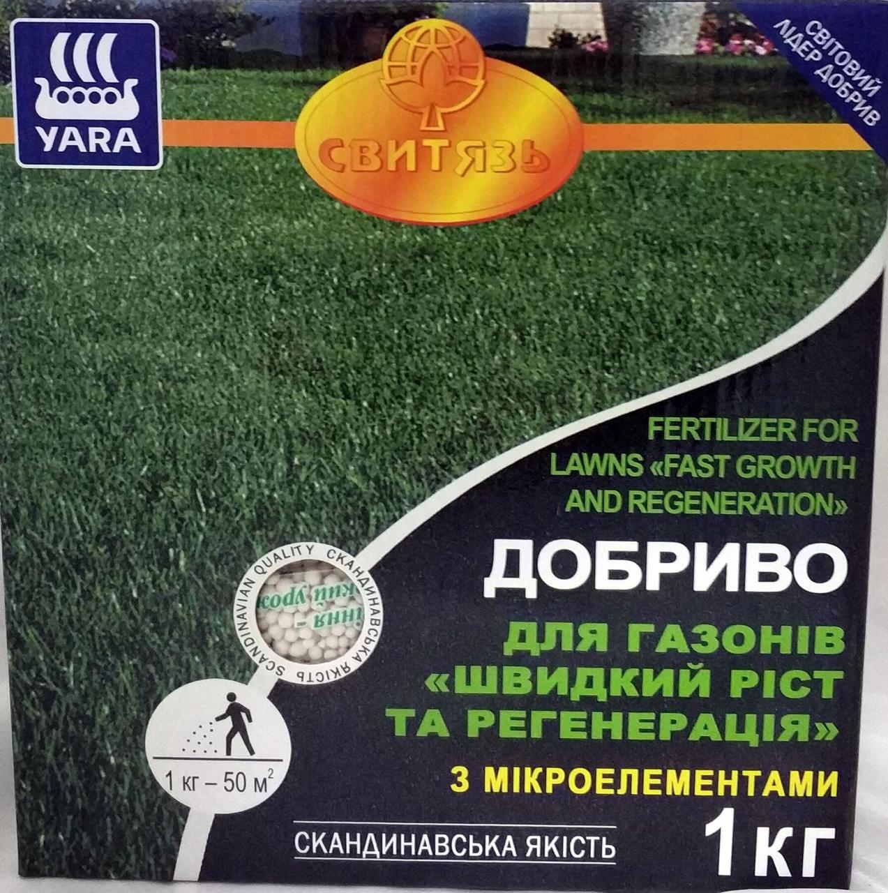 Добриво Яра для газонів швидкий ріст 1кг