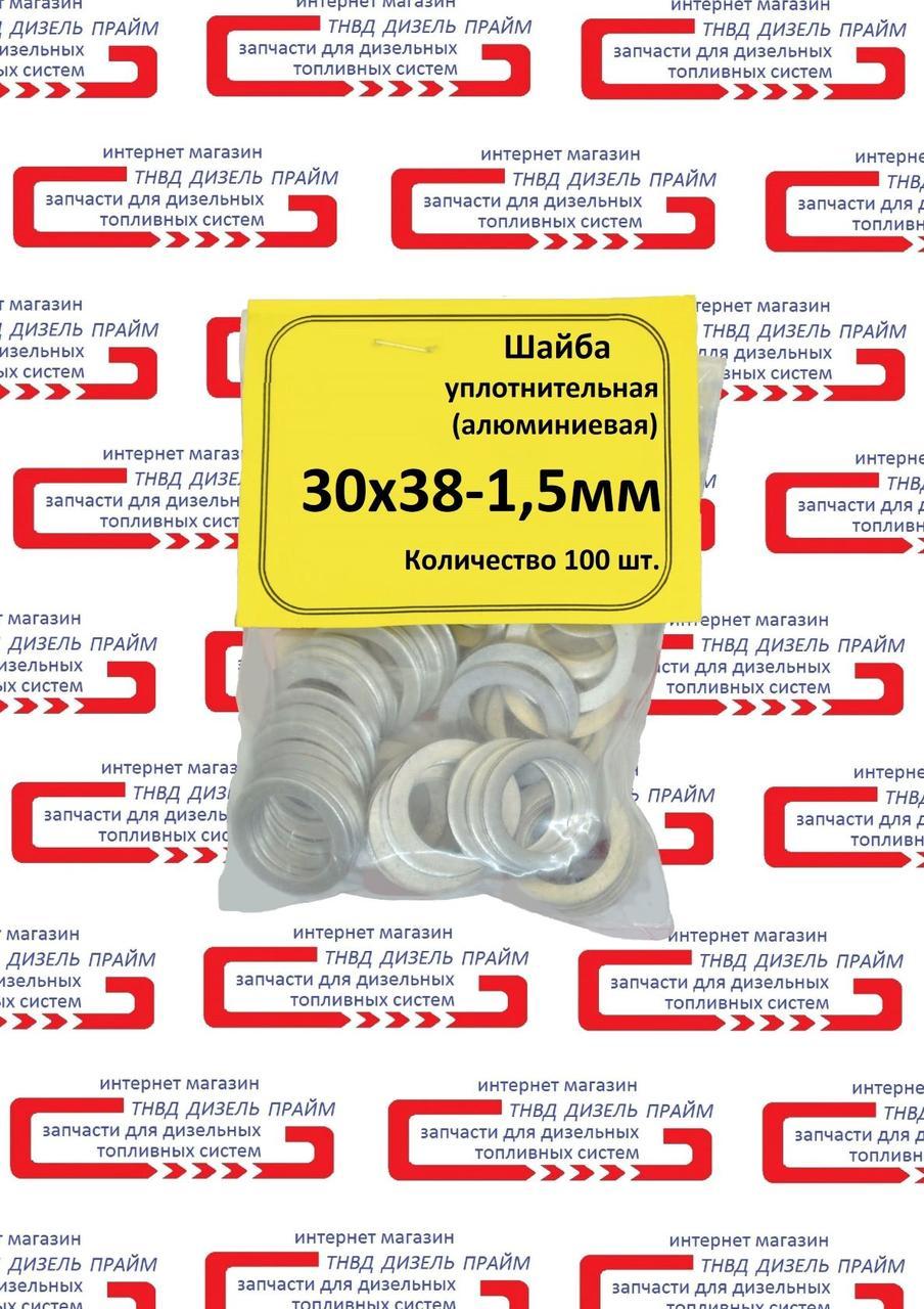 Шайби (кільце) алюмінієві 30х38х1,5 мм