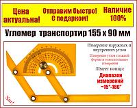 Угломер транспортир 155 х 90 мм FIT 19301