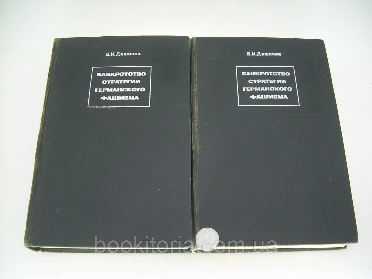 Дашичев В.И. Банкротство стратегии германского фашизма. В двух томах (б/у).