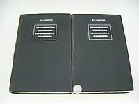Дашичев В.И. Банкротство стратегии германского фашизма. В двух томах.