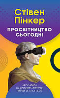 Книга Просвітництво сьогодні Аргументи на користь розуму, науки та прогресу Стівен Пінкер