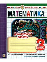 Математика 3 кл Діагностичні роботи (Універсальний)