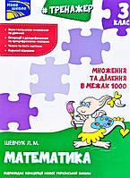 Математика 3 кл Тренажер Множення та ділення в межах 1000