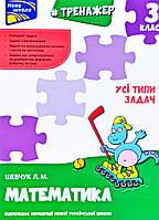 Математика 3 кл Тренажер Усі типи задач